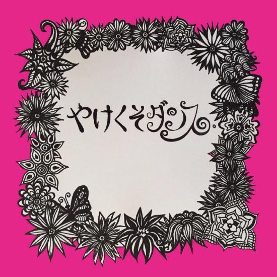 田崎みのり 1st Album やけくそダンス。
